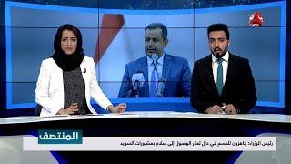 نشرة اخبار المنتصف 06 - 12 - 2018 | تقديم هشام الزيادي واماني علوان | يمن شباب