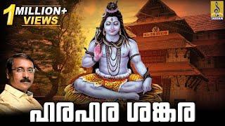 Hara Hara Sankara Jukebox   Shivasthuthikal Sung by Ganesh Sundaram
