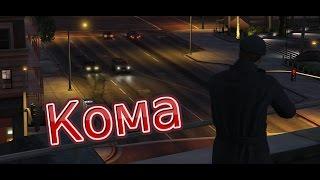 GTA V Фильм I Кома
