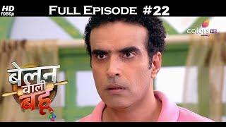Belanwali Bahu - 13th February 2018 - बेलन वाली बहू - Full Episode