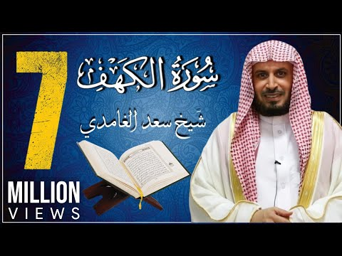 koran karim سورة الكهف بصوت الشيخ الغامدي