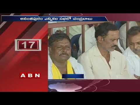 CM Chandrababu Naidu speech in Anantapur Public Meeting   Praja Darbar Sabha   ABN Telugu
