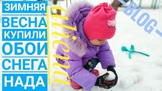 #Зимняя #весна🌱, /купили обои, /снега нада?