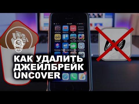 Как удалить джейлбрейк с айфона