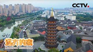 《远方的家》 20201216 大运河(38) 融南汇北 水韵淮安| CCTV中文国际 - YouTube