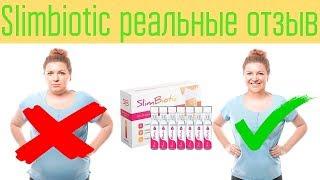 постер к видео Slimbiotic Для Похудения Отзывы