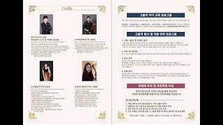 2020 새생명 Festival 특별순서 / 현악기연구…