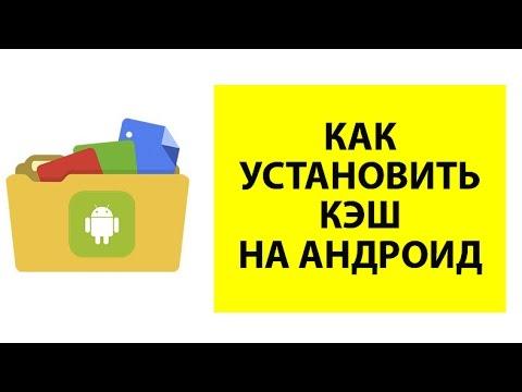 Установка игр с кэшем на Андроид | Как установить кэш на Андроид