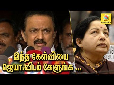 Stalin Speech : No one can meet Jayalalitha in Hospital | DMK Latest