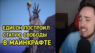 ЕДИСОН ПОСТРОИЛ СТАТУЮ СВОБОДЫ В МАЙНКРАФТ!!! НАРЕЗКА // AMORCOTO