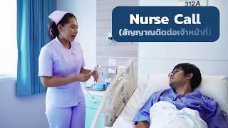 หอผู้ป่วยและสิ่งอำนวยความสะดวก โรงพยาบาลธนบุรี 2