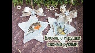 christmas ornamentsЯлинкові іграшки у техніці декупаж майстер клас/новорічний декор своїми руками