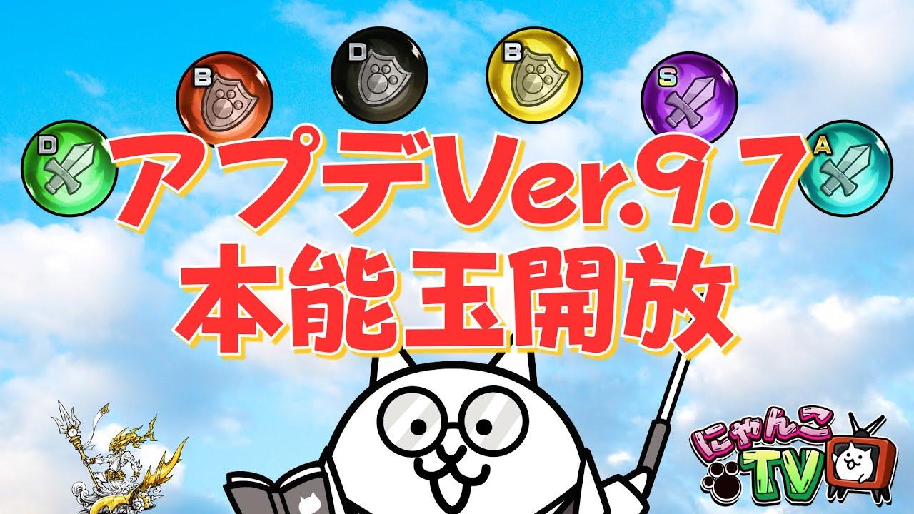 【にゃんこTV】ver.9.7アプデ情報【にゃんこ大戦争公式】