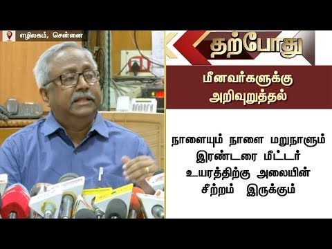 Revenue Administration K Satyagopal press meet on warning of Fishermen about Furious Sea