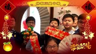 Publication Date: 2017-01-23 | Video Title: 佛教正覺中學雞年賀年短片