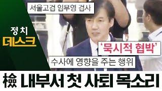 서울대 제자들 기자회견…檢 내부, 첫 사퇴 목소리 | 정치데스크