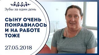 Видео отзывы Сеть клиник Зубы за 1 день СПБ - Любовь Дмитриевна