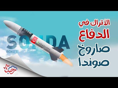برنامج الأتراك في الدفاع تركيا تفتح أبواب الفضاء بصاروخ 'SONDA'