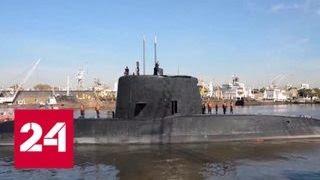 """В поисках пропавшей субмарины """"Сан-Хуан"""" задействованы 11 судов - Россия 24"""