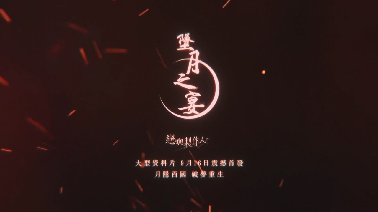 【戀與製作人】墜月之宴_PV公開!