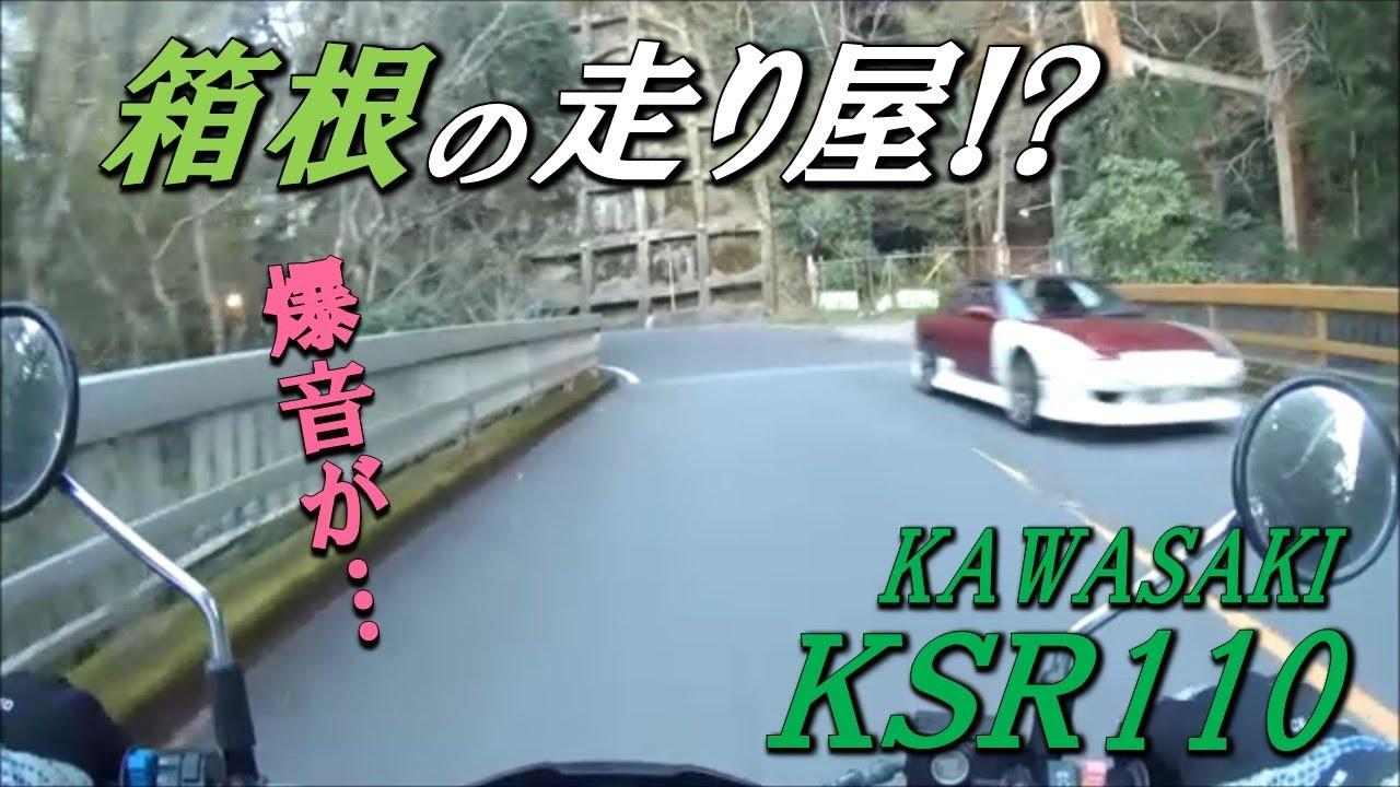 モトブログ/KSR110 箱根下道ツーリング 後編 イエローカットはやめてくれ!
