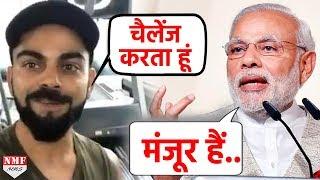 Virat Kohli  का Challenge PM Modi ने किया Accept, अब करेंगे ये काम