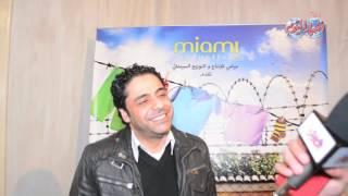 أخبار اليوم | هاني حسن الاسمر،يتحدث عن دوره في فيلمه الجديد
