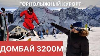 1 ҚИСИМ Карачаево Черкесскга саёхат 1 ЧАСТЬ Поездка на горнолыжный курорт Домбай