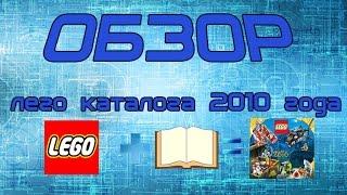 ОБЗОР КАТАЛОГА ЛЕГО 2010 ГОДА