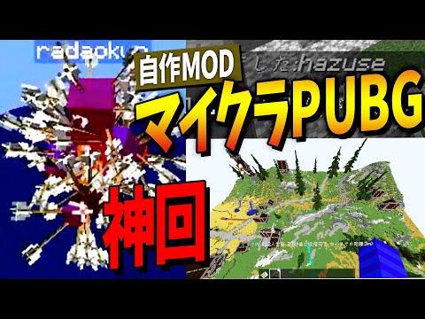 らっだぁ、マイクラで作ったPUBG自作MODを初プレイで優勝してしまう - マインクラフト【KUN】