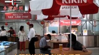 【台湾新聞】20120906大阪難波花月劇場台湾展