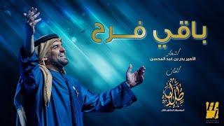 """بالفيديو.. حسين الجسمي يطرح """"باقي فرح"""""""