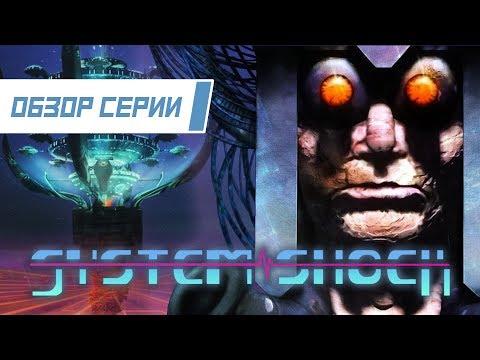 """Обзор серии """"System Shock"""". Часть 1"""