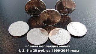 коллекция монет в 1, 2, 5 и 25 рублей 1999 - 2014г