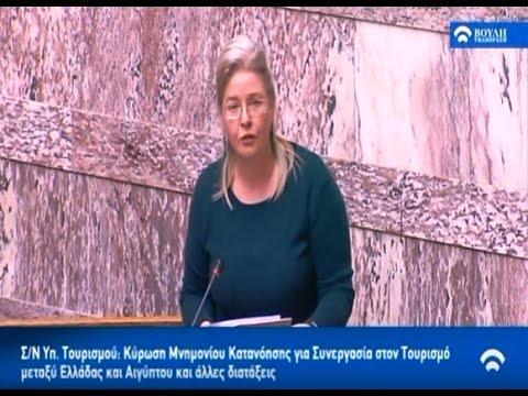 Ελένη Ζαρούλια: Ενίσχυση του ελληνικού τουρισμού στην πράξη!