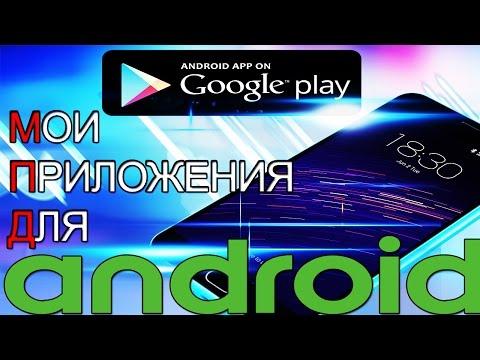 Мои приложения для Android (Meizu M2 Note)