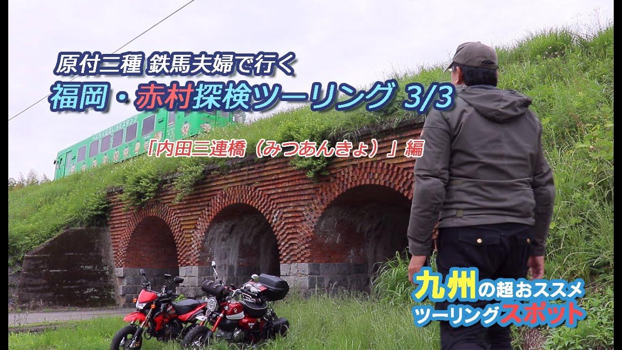 【原二夫婦ツーリング】赤村探検ツーリング!3/3 ついに赤村の内田三連橋へ【KSR110】【モンキー125】