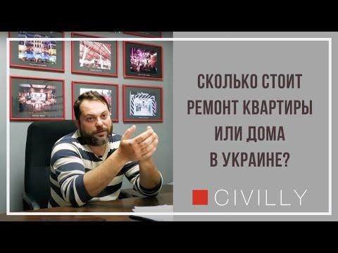 Сколько стоит ремонт квартиры или дома в Украине? Насколько корректно называть цену за м2?