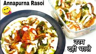 दुनिया के सबसे नरम दही भल्ले बनाने का राज इस  वीडियो से जाने//How to make  dahi bhalla recipe
