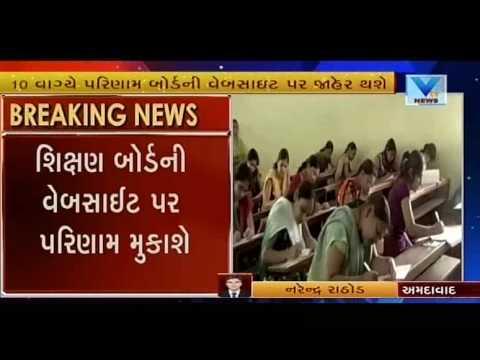 12th Science Gujarat Board result declare on 11th may 2017 in Education board website | Vtv News