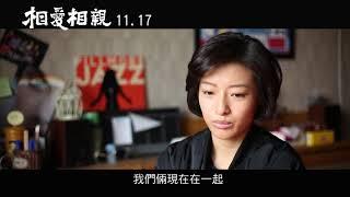 【相愛相親】幕後花絮:愛的表達篇 11/17 上映