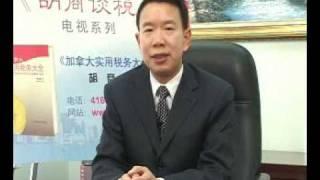 2009,Tax talk by hu #4/8, 胡商談稅,有限公司董事,對稅局承擔無限責任的風險及控制, Canada