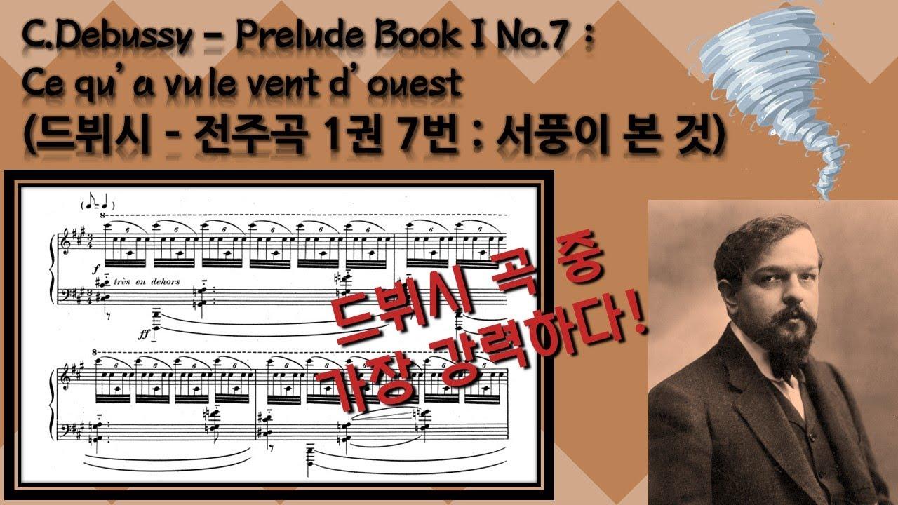 [피아노 연주] C.Debussy - Prelude Book I No.7: Ce qu'a vu le vent d'Ouest(드뷔시 - 전주곡 1권 7번: 서풍이 본 것) / 갤럭사