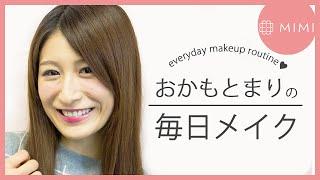 大人気ブロガータレントおかもとまりの毎日メイク♡スペシャルモデルおかもとまり編♡MimiTV♡