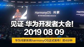 20190809 华为开发者大会!