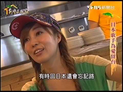 0823台灣是我家-日本歌手為愛留台