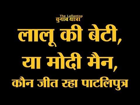 Modi, Rahul, Lalu,