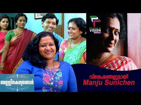 വെള്ളിനക്ഷത്രങ്ങള്  | Vellinakshathrangal | MANJU ACTRESS | EPISODE 242