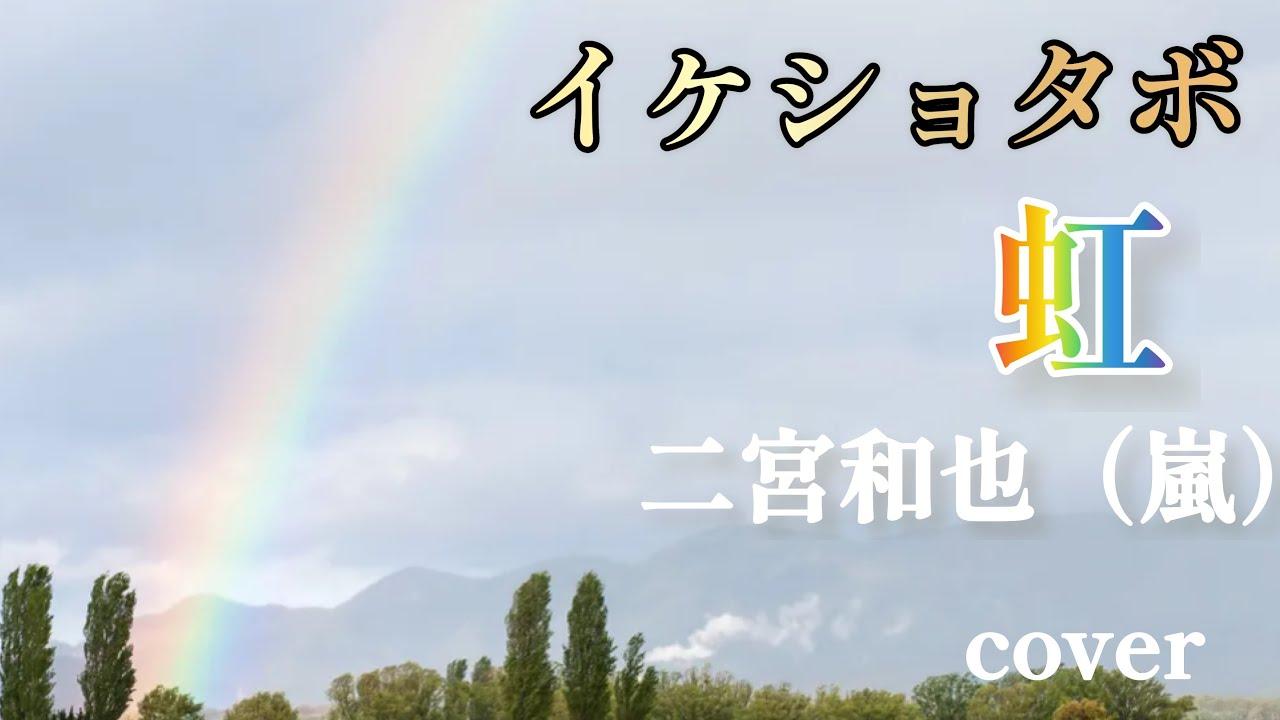 #shorts 虹 / 二宮和也(嵐) 二宮さんお誕生日おめでとうございます!【声優】【両声類】【cover】