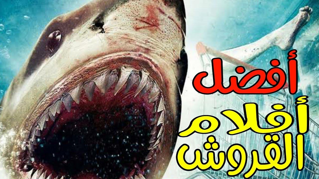 اقوي افلام الرعب وأسماك القرش 🦈 قائمة افلام تستحق المشاهدة 👍